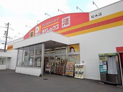 ダイレックス松永店まで2500m
