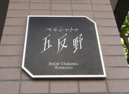 【その他】ベルシャトゥ五反野