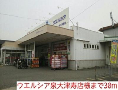 ウエルシア泉大津寿店様まで30m