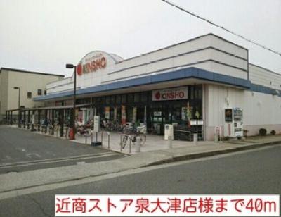 近商ストア泉大津店様まで40m