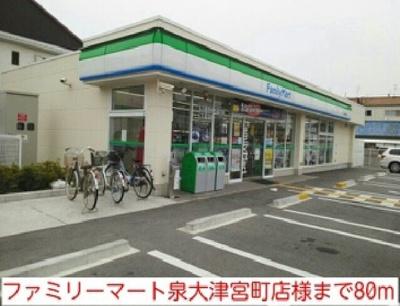 ファミリーマート泉大津宮町店様まで80m