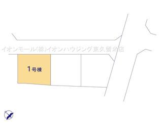 西東京市西原町1期 全3棟 1号棟