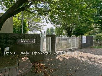 西東京市立けやき小学校(約1,126m)