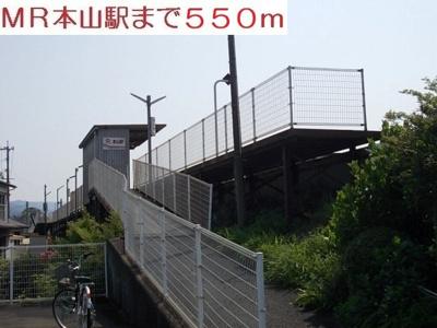 MR本山駅まで550m