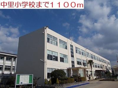 中里小学校まで1100m