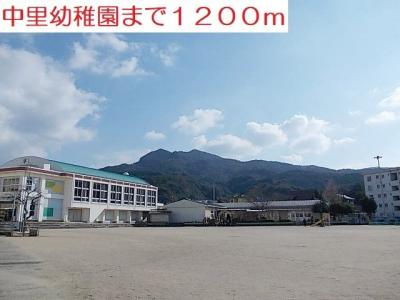 中里幼稚園まで1200m