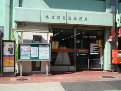 名古屋都通郵便局まで422m