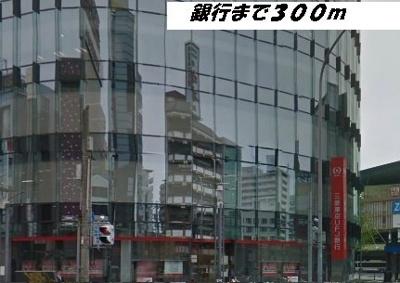 三菱UFJ銀行まで300m