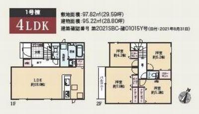 1号棟 平塚市中里2期 新築一戸建て 全2棟