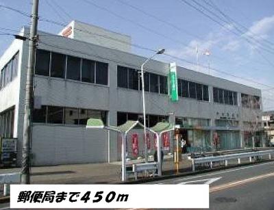 中村郵便局まで450m