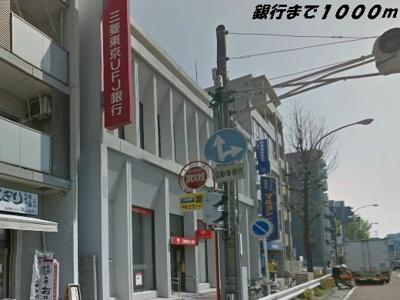 三菱UFJ銀行まで1000m
