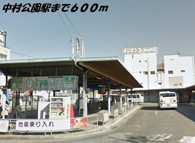 中村公園駅まで600m