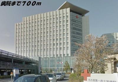 名古屋第一赤十字病院まで700m