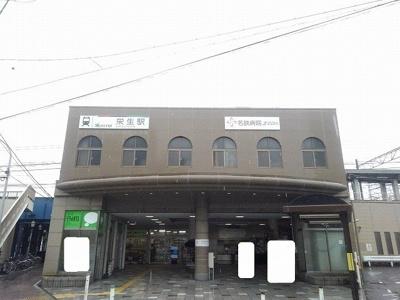 栄生駅まで1000m