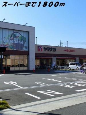 ヤマナカまで1800m
