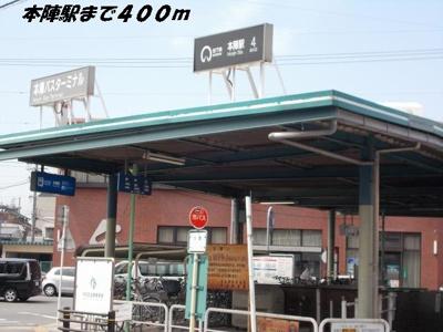 本陣駅まで400m
