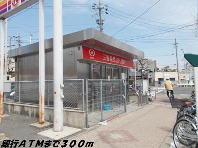 銀行ATMまで300m