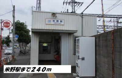 米野駅まで240m