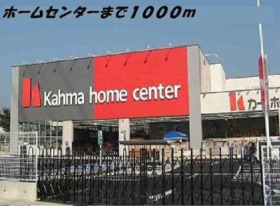 カーマホームセンターまで1000m