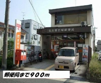 名古屋岩塚郵便局まで900m