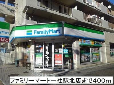ファミリーマート一社駅北店まで400m