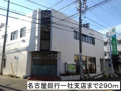 名古屋銀行一社支店まで290m