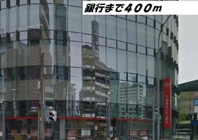 三菱UFJ銀行まで400m