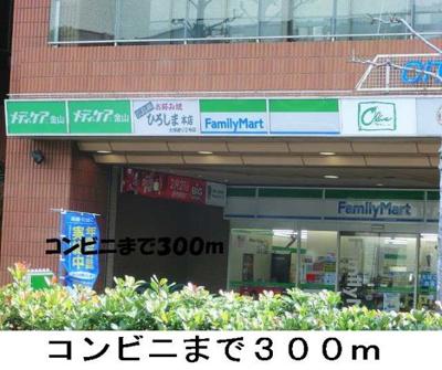 ファミリーマートまで300m