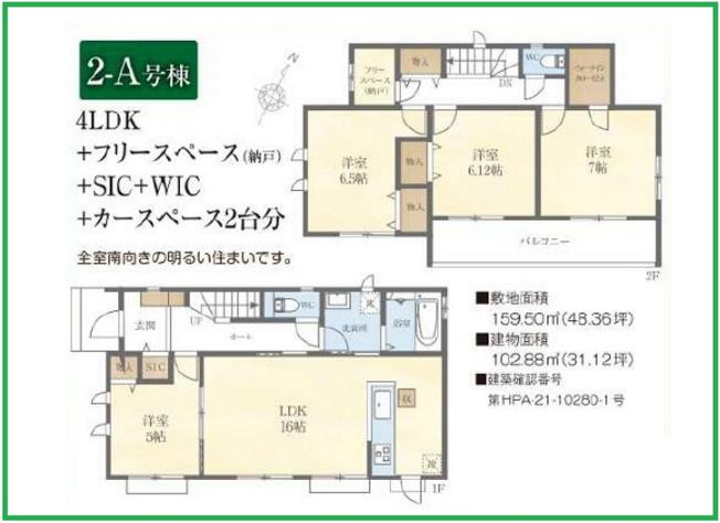 4LDKです。2-A号棟です。全棟にテレワークも使えるフリースペースのお部屋が設置されています。