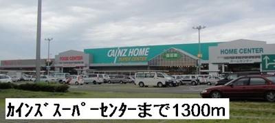 カインズスーパーセンターまで1300m