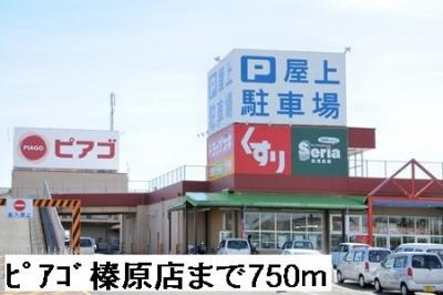 ピアゴ榛原店まで750m