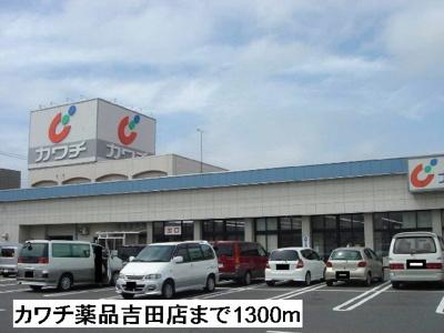 カワチ薬品吉田店まで1300m