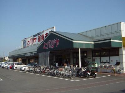 ヒバリヤ(スーパーマーケット)まで900m