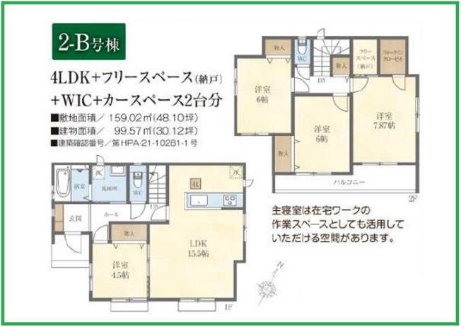 4LDKです。2-B号棟です。全棟にテレワークも使えるフリースペースのお部屋が設置されています。