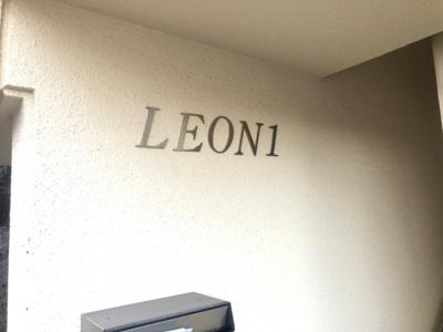 【外観】LEON1