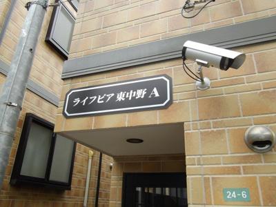 【その他共用部分】ライフピア東中野A棟