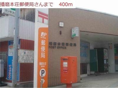 播磨本荘郵便局まで400m