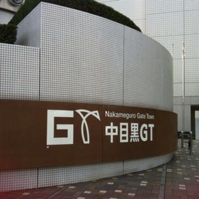 ショッピングセンター「中目黒GTまで207m」中目黒GT