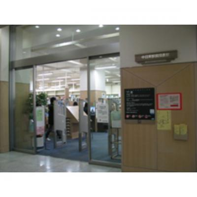 図書館「中目黒駅前図書館まで206m」中目黒駅前図書館