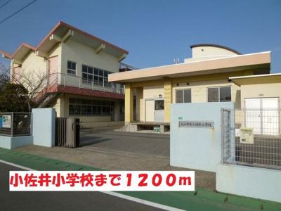 小佐井小学校まで1200m