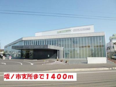 坂ノ市市役所まで1400m