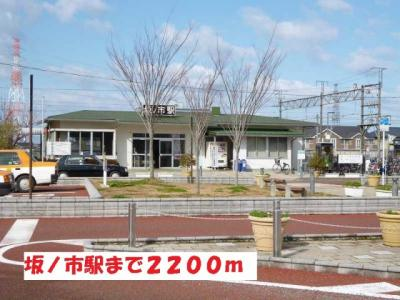 坂ノ市駅まで2200m