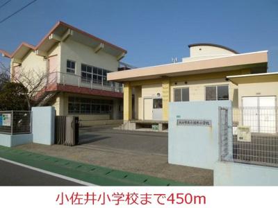 小佐井小学校まで450m