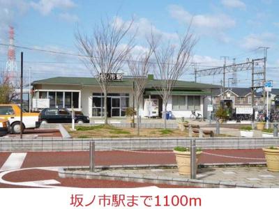 坂ノ市駅まで1100m