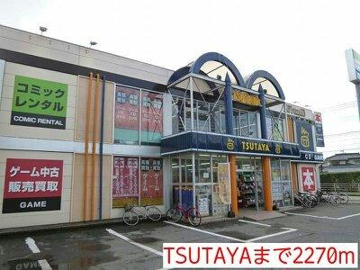 TSUTAYAまで2270m