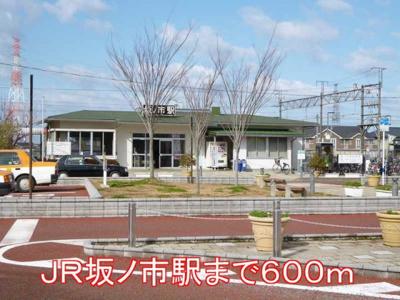 坂ノ市駅まで600m