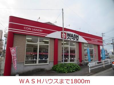 WASHハウスまで1800m