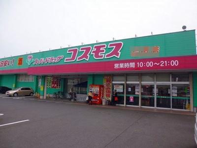 コスモス高田店まで750m