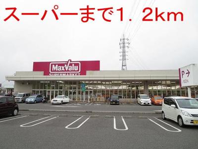 マックスバリューまで1200m