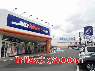 MrMaxまで2000m